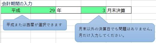繰延税金資産の計算&注記作成シートの使い方