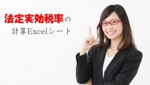 税効果会計の法定実効税率計算シート