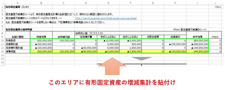 有形固定資産のキャッシュフロー振替シートの使い方