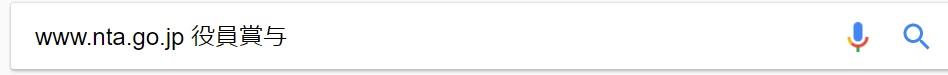 google検索で国税庁ホームページを見る方法
