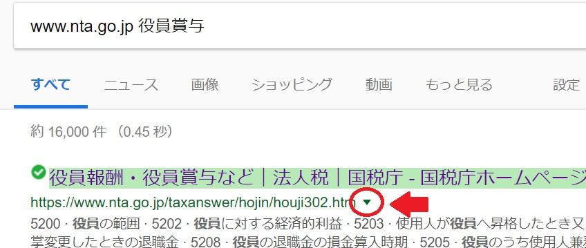 グーグル検索で国税庁ホームページを見る