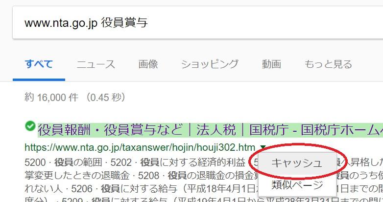 検索で国税庁ホームページを閲覧する方法