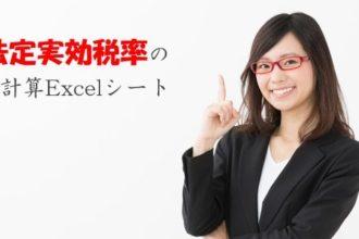 【税効果】すぐ使える法定実効税率の計算シート&解説