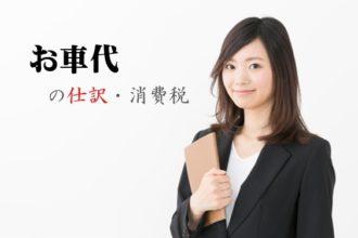 【仕訳Check!】「お車代」の勘定科目と消費税