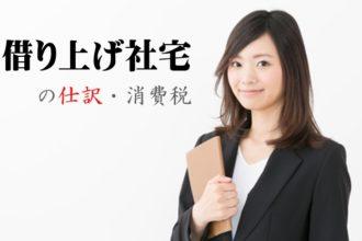 【仕訳Check!】借り上げ社宅の勘定科目と消費税